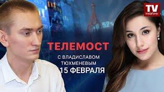 InstaForex tv news: Телемост 15 февраля: Кто не уступил доллару США?  (EUR/USD, GBP/USD, USD/CAD)