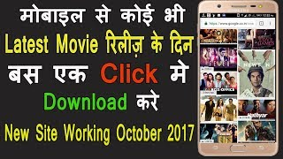 How to download Latest Bollywood Movies| Latest Hindi Movies Kaise Doownload Kare