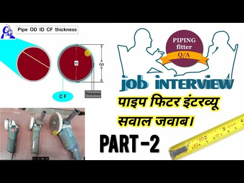 pipe fitter interview questions and answersi (part 2)pipe grinder machine(Hindi)