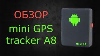 Обзор Tracker GSM/GPRS/GPS модель A8(, 2015-09-26T19:31:26.000Z)