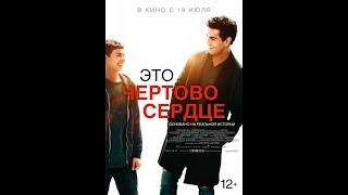 Фильм Это чертово сердце (2018) - трейлер на русском языке
