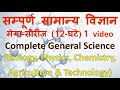 सम्पूर्ण सामान्य विज्ञान (General science) मेगा सीरीज    Complete Biolog...