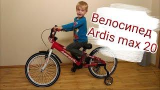 Велосипед Ardis MAX 20. 🚴 Обзор велика АРДИС. Kids Center 😛(Обзор детского велосипеда Ardis MAX 20 Детский велосипед ARDIS MAX - станет для Вашего ребенка действительно лучшим..., 2016-10-11T11:28:34.000Z)