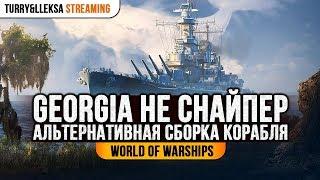 ✅ GEORGIA - НЕ СНАЙПЕР 🔥 АЛЬТЕРНАТИВНАЯ СБОРКА World of Warships