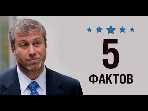 Роман Абрамович - 5 Фактов о знаменитости || Roman Abramovich