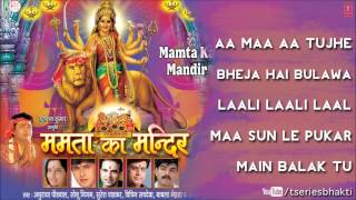 Mamta Ka  Mandir [Full Audio Songs Jukebox] I Mamta Ka Mandir Vol. 1