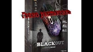 говно распаковка мыши QUMO Dragon War BlackOut