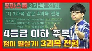 [2019입시 우문현답] 4등급 이하 정시 필살기! 3과목 전형