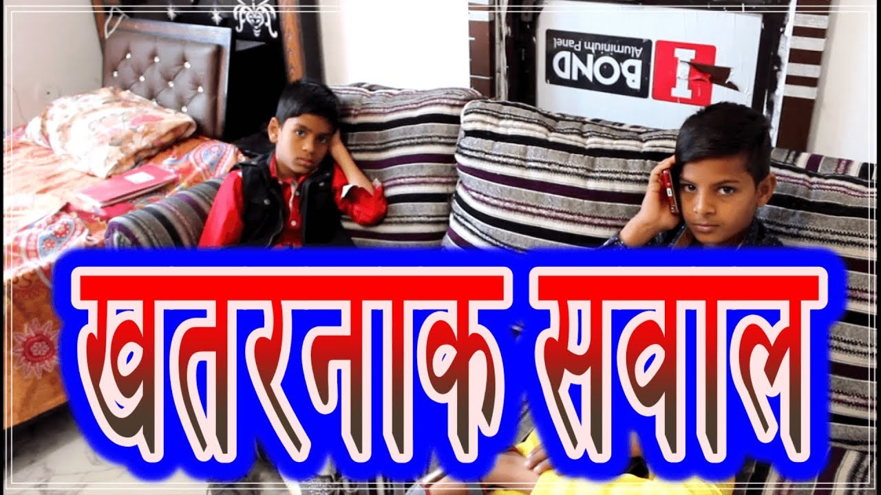 हलकट सवाल | Chotu Comedy Video | Hindi comedy video | chotu dada ki comedy  | Prince of jokes video