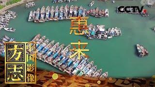 《中国影像方志》 第301集 广东惠来篇  CCTV科教