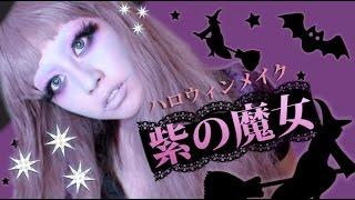 ハッピーハロウィン☆エディターシンシアの今年の仮装は、紫の怖い魔女で...