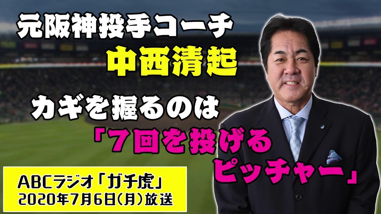 阪神元投手コーチ・中西清起がズバリ!カギを握るのは「7回を投げるピッチャー」。誰に投げさせるのがベスト?阪神タイガース密着!応援番組「虎バン」ABCテレビ公式チャンネル