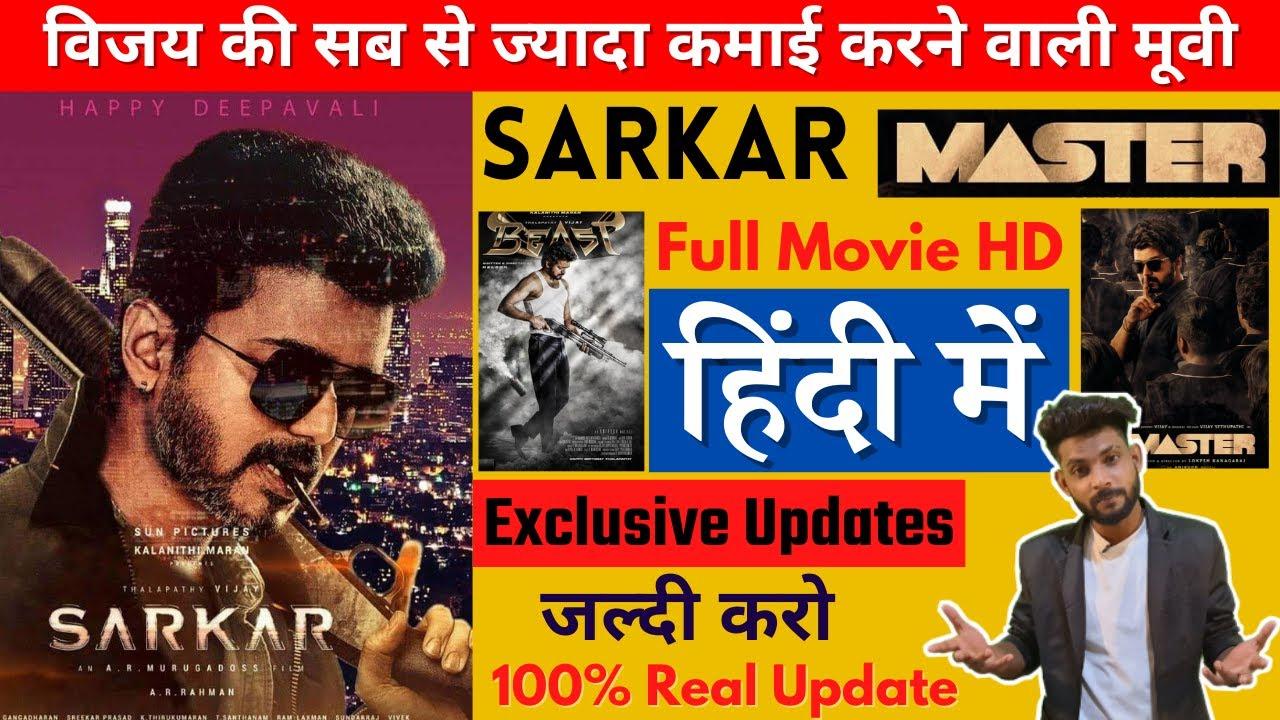 Download Sarkar Full Movie Hindi Dubbed | Vijay New Movie 2021 | Vijay, Keerthy Suresh | Hindi New Movie 2021