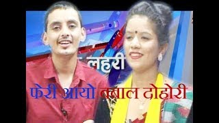 फेरि आयो बबाल दोहोरी तपाईले हेर्नु भयो New Live Dohori song with rajendra Subedi & Mina Adhikari