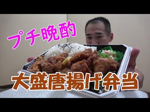 ◆プチ晩酌大盛唐揚げ弁当久しぶりスーパーのお弁当で晩酌ですよ~笑