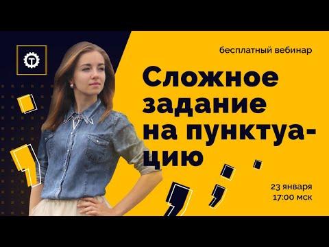 Разбор сложного задания ЕГЭ по Русскому Языку. Полина Чехова. Техноскул