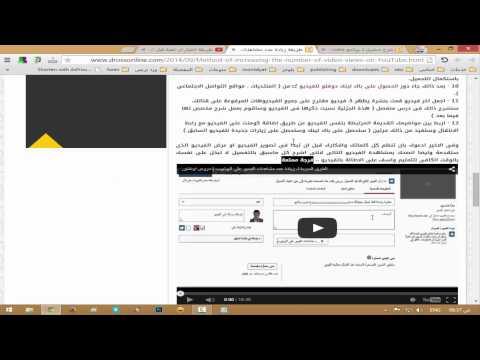 دورة الربح من اليوتيوب - نصائح مبدئية وشرح انشاء قناة على اليوتيوب (الدرس الاول)