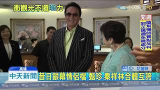 20190711中天新聞 甄珍、秦祥林合體 笑談民調電話「不清楚」
