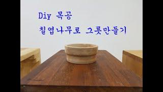 Diy 목공 칠엽나무로 그릇만들기