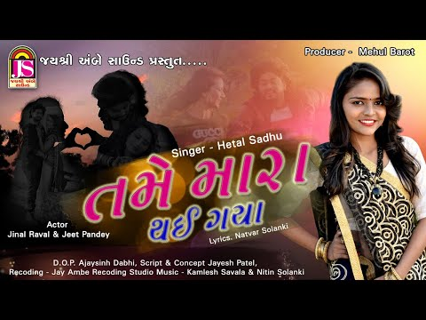 Tame Mara Thai Gaya || Hetal Sadhu || New Gujarati Song || FULL HD VIDEO