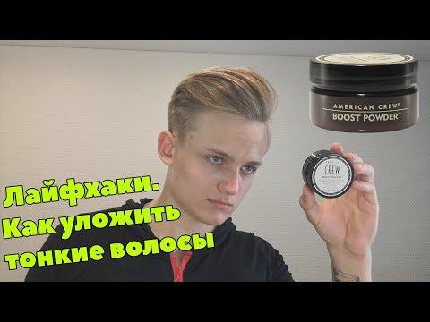 Мужские причёски |Как использовать пудру для укладки+Простые лайфхаки для укладки тонких волос /2019