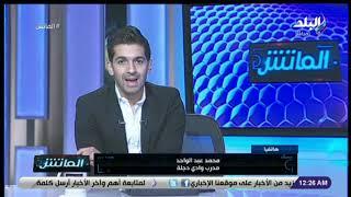 الماتش - تعليق محمد عبد الواحد على تولى كارتيرون تدريب الزمالك