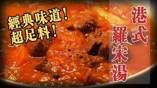 【港式 羅宋湯】超足料!經典味道! 鍾意記得俾LIKE! ???? Borscht in Hong Kong Style