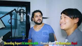 प्रमोद खरेलले कसरी गीत रेकर्ड गर्दा रहेछन स्टूडियोमा हेर्नुस   PRAMOD KHAREL || MANORANJAN NEPAL