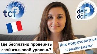 Какой ваш уровень французского языка? Бесплатные тесты онлайн и подготовка к экзаменам