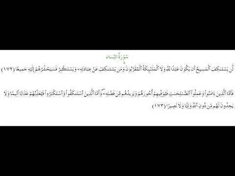 SURAH AN-NISA #AYAT 172-173: 30th September 2020