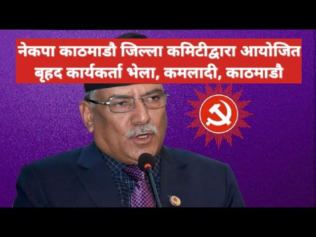 नेकपा काठमाडौ जिल्ला कमिटीद्वारा आयोजित बृहद कार्यकर्ता भेला, कमलादी, काठमाडौ ।Lokpati TV