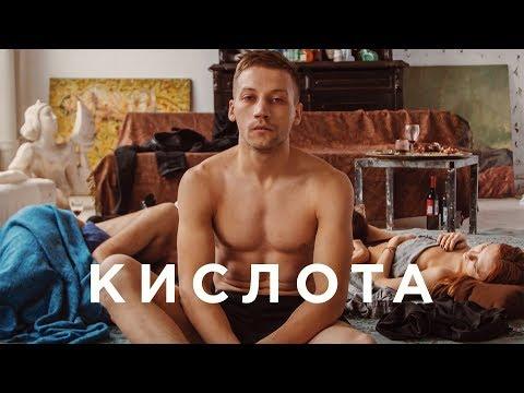 Кислота (Фильм 2018) Драма