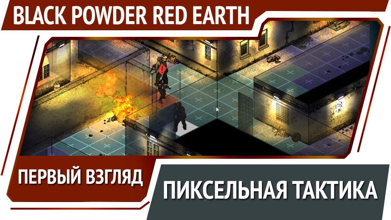 Black Powder Red Earth - пиксельная тактика [Первый взгляд]