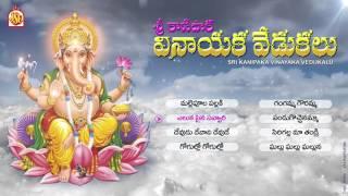 Kanipakam Ganapathi - Telugu Devotional Album - Lord Ganesha || VINAYAKA BHAKTHI || JUKE BOXE ||