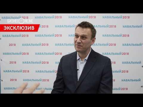 Алексей Навальный о
