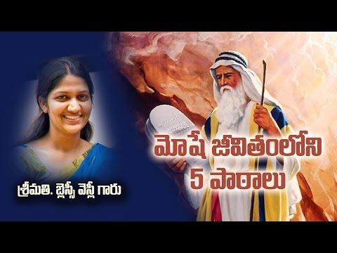 మోషే జీవితం నుండి 5 పాఠాలు || Mrs Blessie Wesly || Telugu Christian Messages