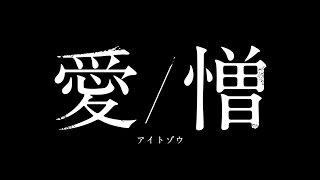 CIVILIAN(ex.Lyu:Lyu)『愛/憎(アイトゾウ)』 ドラマ「黒い十人の女」主...
