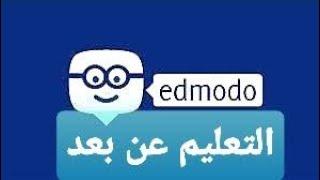 شرح للمدرسين كيفية الدخول على منصة edmodo