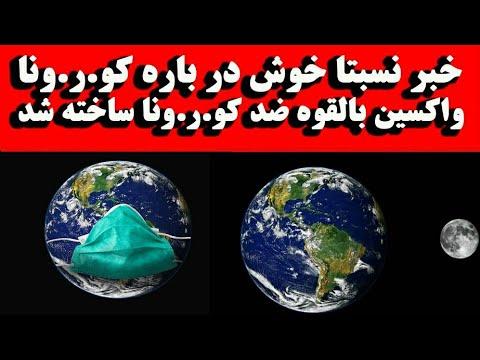 Download خبرامیدوار کننده در باره درمان کو.ر.و.نا   Afg Internet TV