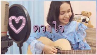 ดวงใจ - PALMY [Cover version by Sophiayah]