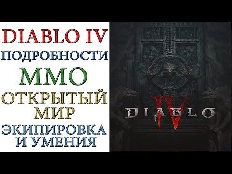 Diablo 4: ММО, Открытый мир, геймплей, Умения и экипировка