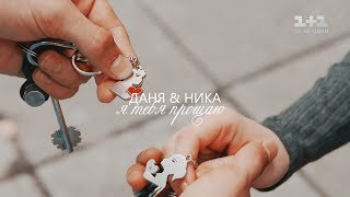 ❖ Я тебя прощаю (Говори не о любви...) — Даня & Ника —#ШКОЛА — сериал Школа