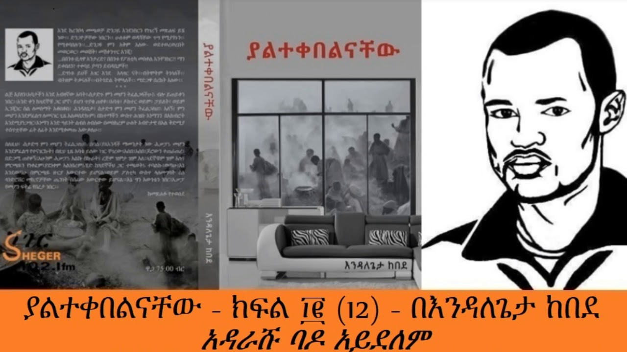 Ethiopia Sheger FM Endale Geta - ያልተቀበልናቸው - ክፍል ፲፪ (12) - በእንዳለጌታ ከበደ - አዳራሹ ባዶ አይደለም