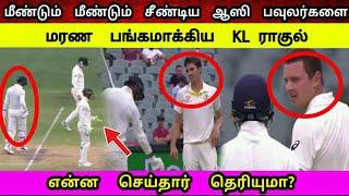 ஆஸி வீரர்களை பங்க படுத்திய KL ராகுல் | என்ன செய்தார் தெரியுமா ? | Kl Rahul Revenge Aus Team