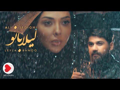 Ali Sedighi - Leila Banoo Music Video (علی صدیقی - موزیک ویدیوی لیلا بانو)
