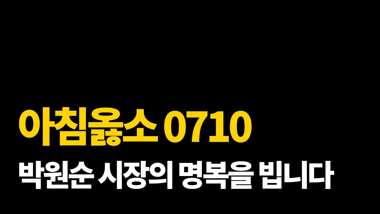 [아침옳소] 0710 박원순 시장님, 명복을 빕니다.