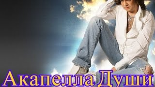 Филипп Киркоров   Акапелла Души 2015(Филипп Киркоров - Акапелла Души хит 2015 года., 2015-04-30T23:39:38.000Z)