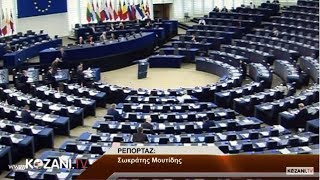 Το Ευρωκοινοβούλιο διακόπτει τις ενταξιακές με την Τουρκία