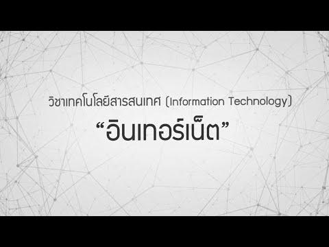 เทคโนโลยีสารสนเทศ (5/10) : อินเทอร์เน็ต