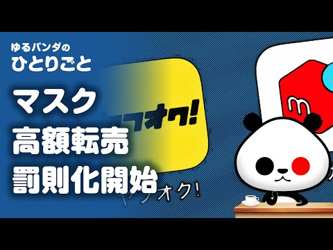 2020年3月16日 ひとりごと「マスク転売禁止罰則化 本格始動!」